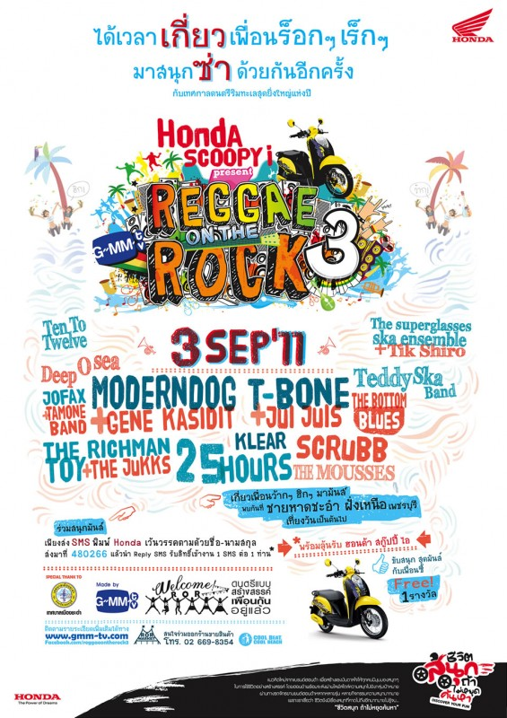 REGGAE ON THE ROCK 3