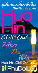 �����ͷ�ͧ���������Թ ���ѡ ���Թ �������� Hua Hin Chill-Out